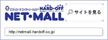 net-mall_btn