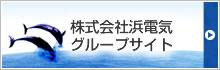 浜電気グループ